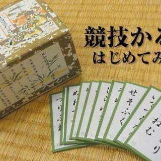 競技かるた 流星会 〜hyakunin-issyu Conpiti...