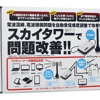 電波弱  改善  中継器  感度 アップ