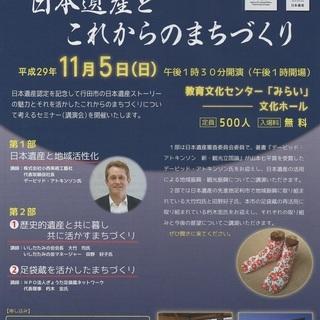 日本遺産セミナー「日本遺産とこれからのまちづくり」