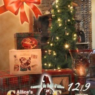 アリスのクリスマスディナーコンサート