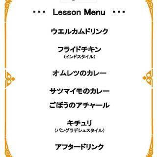 【鎌倉】スパイス&インド料理教室 12月レッスン …女性限定…