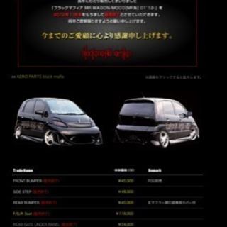 MR wagon MR ワゴン MF21Sエアロ類