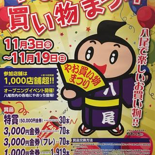 【やお買い物まつり】最大5万円が当たる!お支払い500円毎に1枚ス...