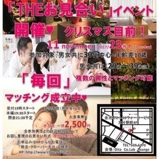 11月23日(祝木)独身男女限定「格安!♥お見合い」イベント
