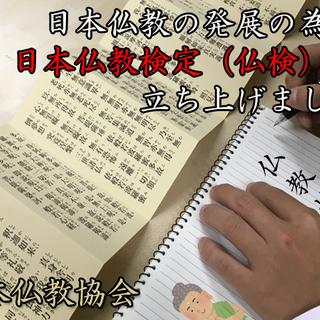 日本仏教検定を受けてみませんか?