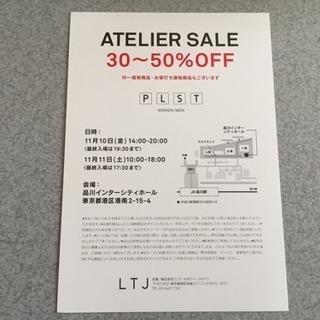 【PLST】11/10・11ATELIER SALE招待状