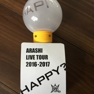 嵐 Are you Happy?ペンライト