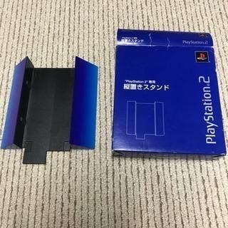 SONY純正 PS2縦置きスタンド