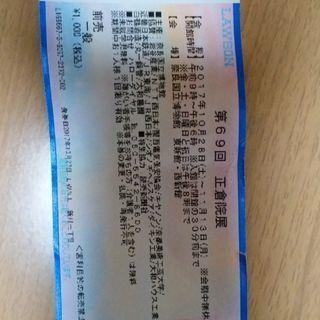 正倉院展チケット1枚(送料込み価格)