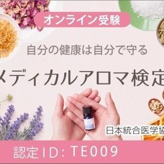 【オンライン受講】メディカルアロマ検定&インストラクター資格取得講座