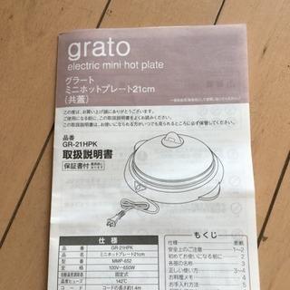 新品未使用のホットプレート − 大阪府
