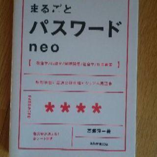 ★公務員試験☆まるごとパスワード neo★