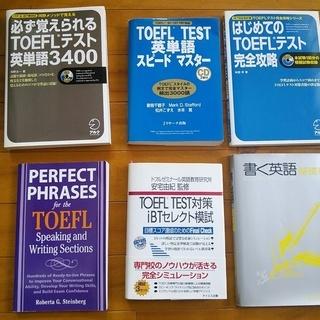 【送料無料】TOEFL学習セットの画像