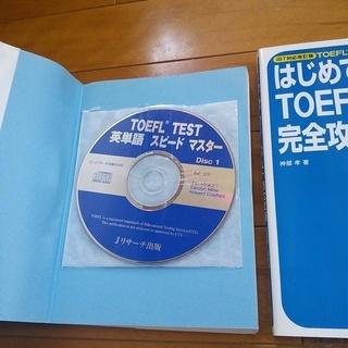 【送料無料】TOEFL学習セット - 本/CD/DVD