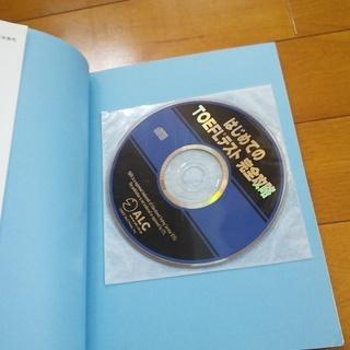 【送料無料】TOEFL学習セット − 千葉県