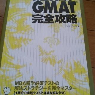 MBA留学GMAT完全攻略(2007)【送料無料】