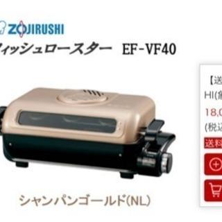 商談中:【新品未使用】象印(ZOJIRUSHI製) フィッシュロー...