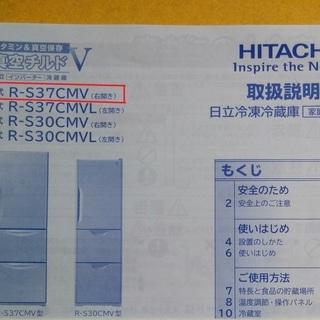 ★超綺麗 2012年製 日立 365L /ビタミン&真空保存 真...