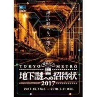11/11地下謎への招待状2017一緒にやりませんか🎶