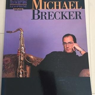 Michael Brecker ソロコピー譜