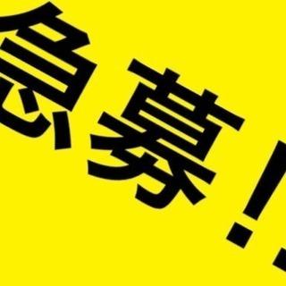 【今が狙い目‼︎超急募‼︎】入社祝金20万円!ワンルーム寮寮費無...