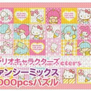 サンリオキャラクターズ パズル 1000pcs