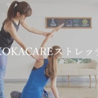 【矢場町駅・栄駅】女性専用パーソナルストレッチサロン★KOKAC...