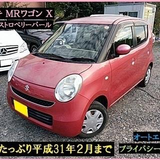 車検長い平成31年2月26日まで MRワゴン MF22S ストロベ...