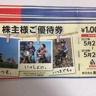 サイクルベースあさひ 株主優待券24000円分