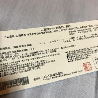 須磨海浜水族館入園券