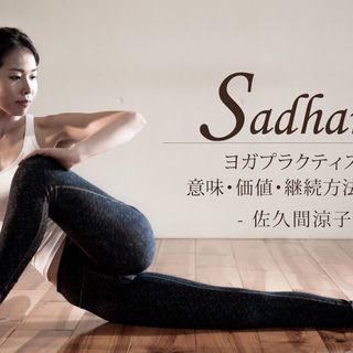 【9/23】Sadhana|サダナ:ヨガプラクティスの意味・価値...