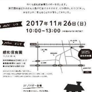 神戸市東灘区親和保育園でバザーをします!
