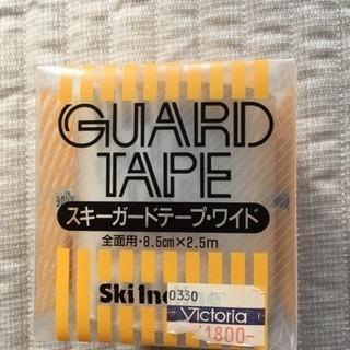 【新品】値下げ スキー板のガードテープ ワイド