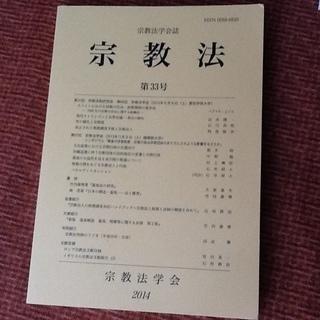 宗教法学会の2,000円する本と特別な学会誌の計3冊 ペドリサ・...