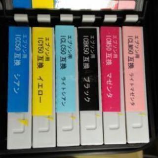 EPSON プリンター 互換インク IC50系 6色セット