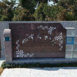 郵送でオーシャンビューの墓地に散骨