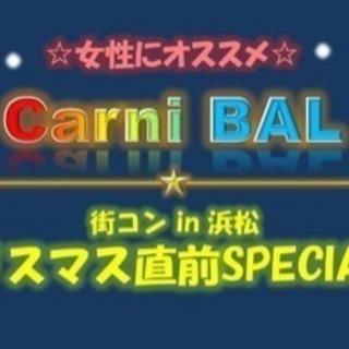 第2回 Carni BALコン クリスマス直前SPECIAL☆