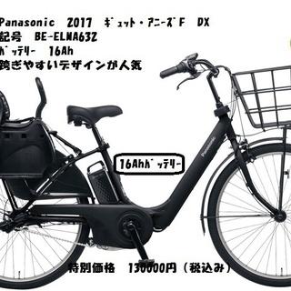 ラスト1台 電動アシスト自転車 Panasonic ギュット・アニ...