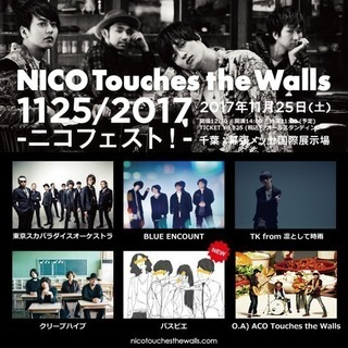 NICO Touches the Walls 1125(ニコの日)...