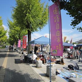 姫路自由市場、大手前公園にて12月開催日決定。出店者募集。10日、...