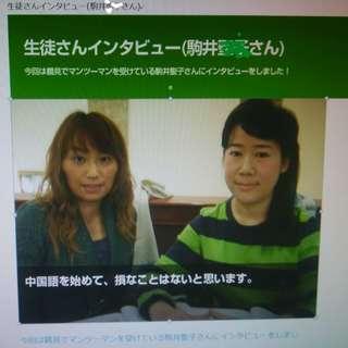 中国語教室を行っています。