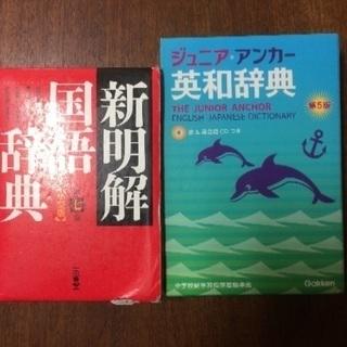 中学指定の辞書