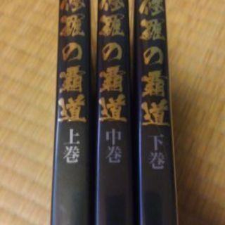 🌟期間限定値下中‼DVD 【修羅の覇道 全三巻】