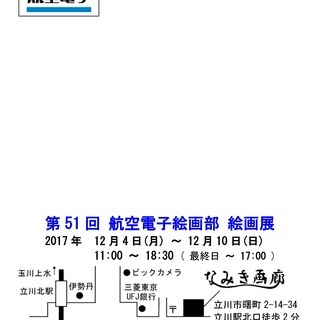 日本航空電子工業(株) 絵画部 第51回 絵画展