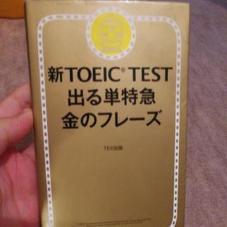 新TOEIC TEST出る単特急 金のフレーズ