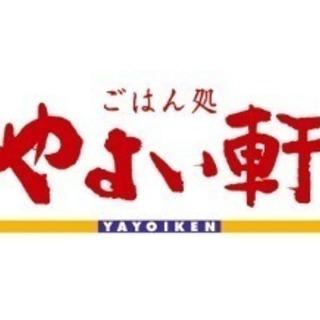 ★注目→キッチン募集!『料理 未経...