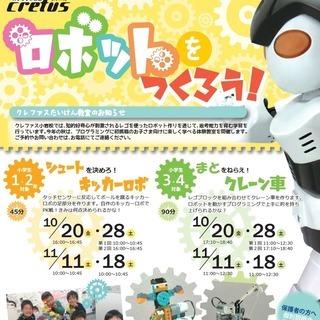 【無料】ロボット製作に挑戦しよう!たいけん教室【小学生対象】