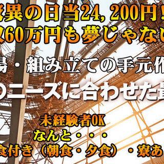 驚異の日当24,200円!!月収60万も夢じゃない!!