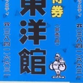 浅草東洋館のチケット 一枚900円