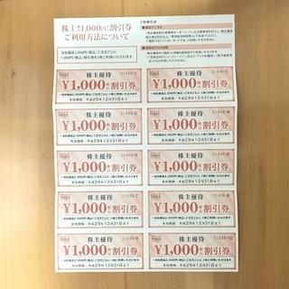HABA株主優待 割引券1万円分